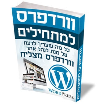 ebook example for wordpress book