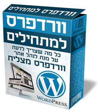 wordpress product software example