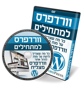 dvd design for wordpress tutorial