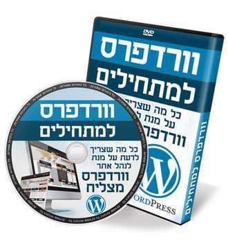 dvd design for wordpress tutorial
