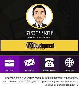 yochay digital business card example