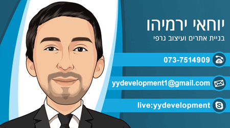 yydevelopment yochay business card example