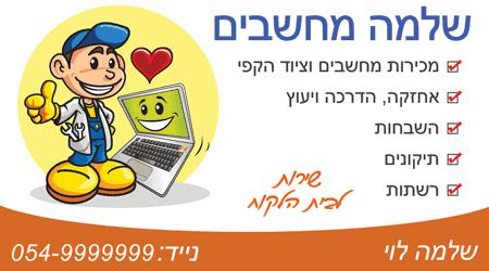 Business Card Example For Shlomo