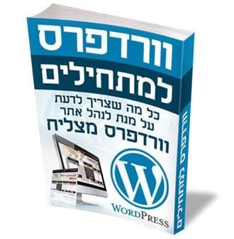 ebook design for wordpress tutorials
