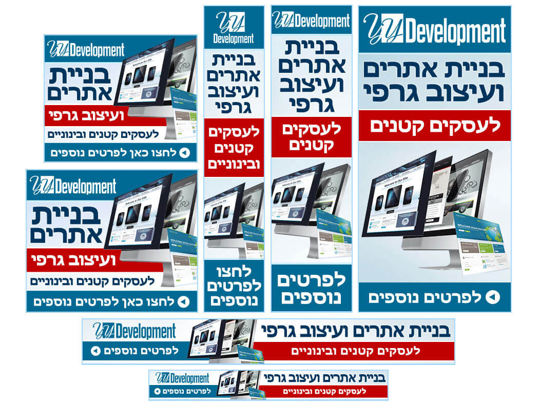 YYDevelopment Remarketing Banners Set