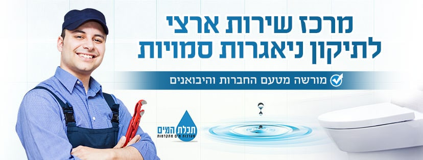 thelet water facebook cover example