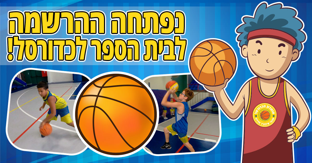 Facebook AD design for basketball registration