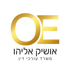 Oshik Elyahu