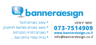 Banners Email Signature Example