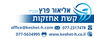 Email Sig Design For Keshet Company