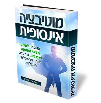 Motivation Ebook Cover Example