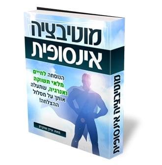 Motivation Ebook Cover Design