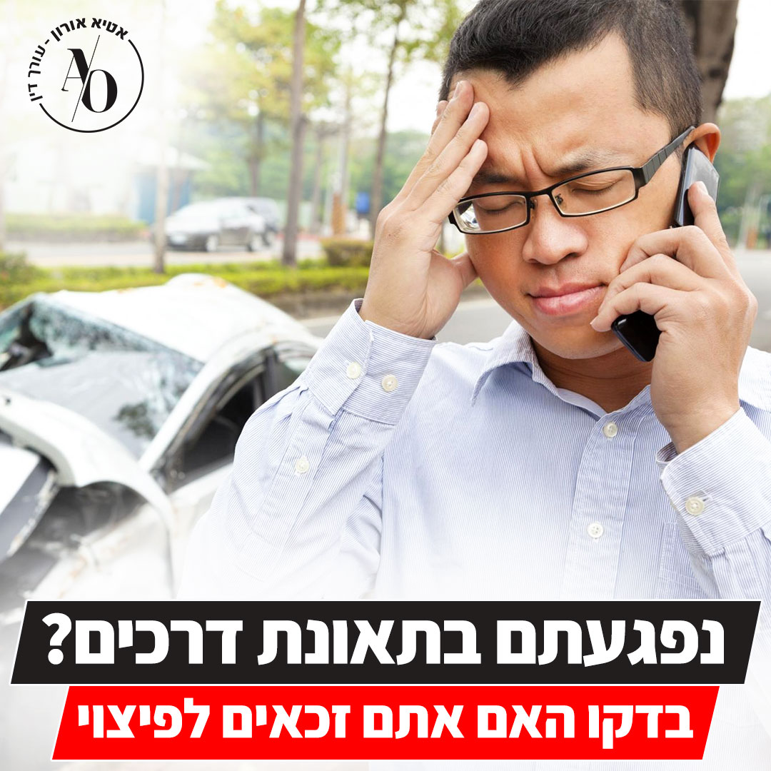 Lawyer Car_accident Facebook Ad