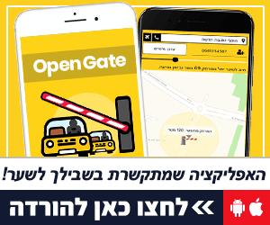 Opengate Phone App 300x250 Banner