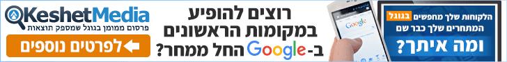 Google SEO Banners 728x90