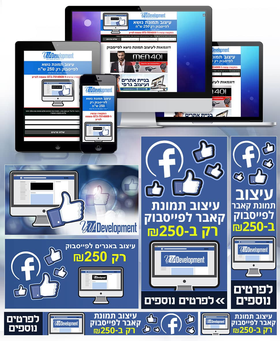 Facebook Advertising Package Example