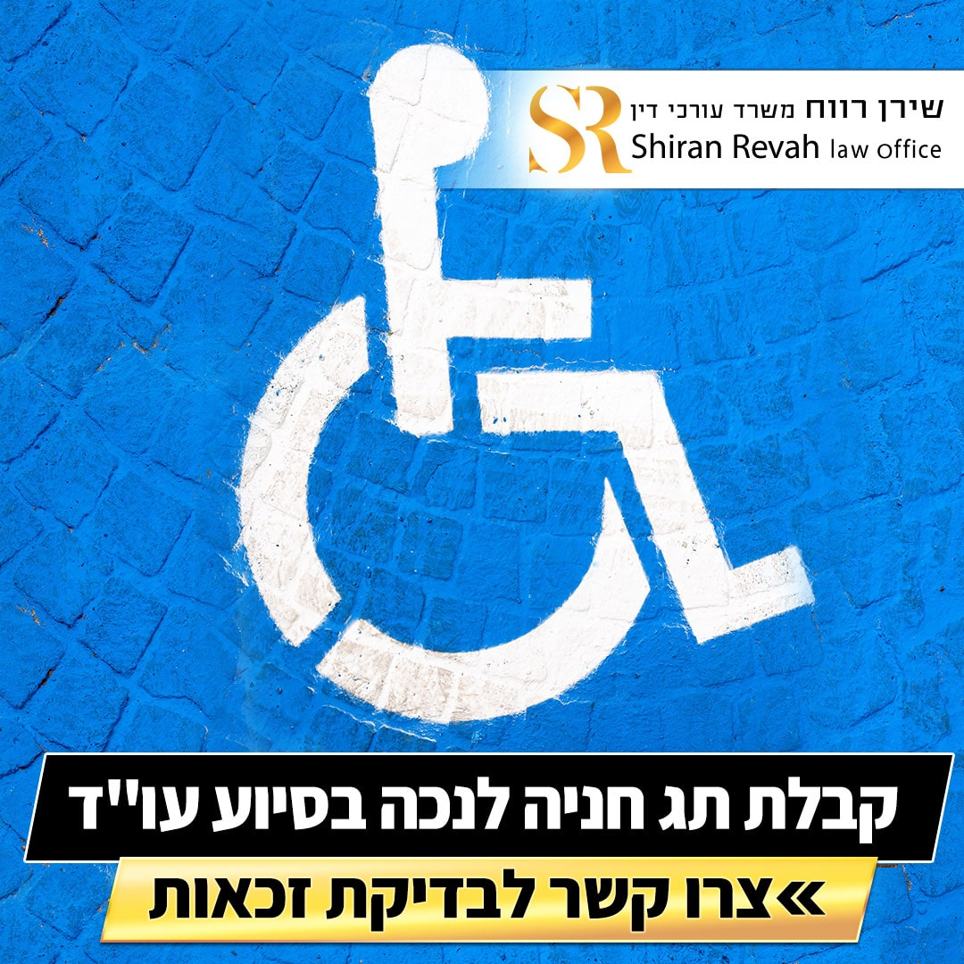 Disabled Parking Badge AD For Facebook