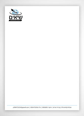 Export Import Letterhead Design